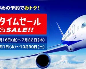 ANAは、国内線タイムセールを開催、9月・10月の搭乗分が片道8,000円~!