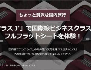 JALは、国内線「クラスJ」にフルフラットシートを導入、プレゼントキャンペーンも開催!