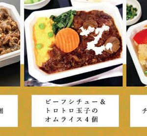 ANAは、機内食総選挙歴代王者 3種類セットを販売、コロナ問題で大人気に!