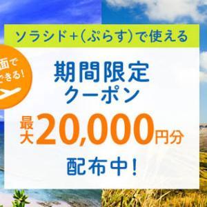 ソラシドエアは、国内旅行で使える期間限定クーポンを配布、最大20,000FF!