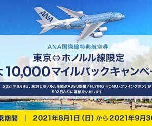ANAは、東京⇔ホノルル線限定マイルバックキャンペーンを開催、特典航空券が30,000マイル~!