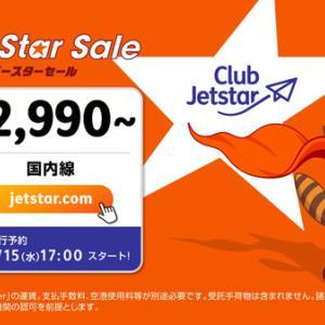 ジェットスター・ジャパンは、国内線が対象の「スーパースターセール」を開催、片道2,990円~!