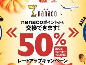 ANAは、nanacoポイントからの交換が対象の、50%レートアップキャンペーンを開催!