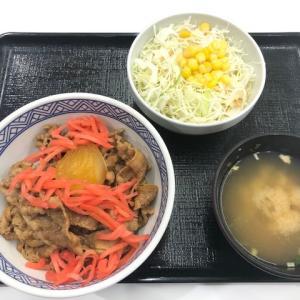 【朝御飯】吉野家で牛丼