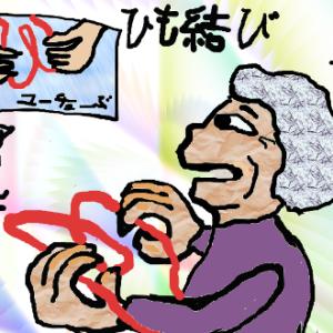 紐結びの練習~
