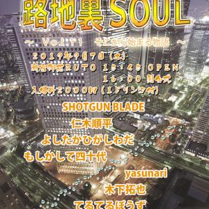 第11回路地裏SOUL開催します!