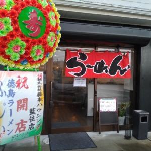 徳島ラーメン ふじい(徳島ラーメン白)600円