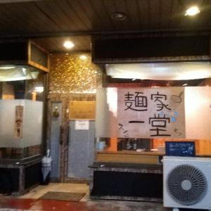 麺家一堂(スタミナみそ)750円