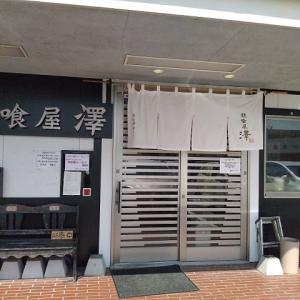 麺喰屋澤・徳島店(山椒塩中華そば)680円