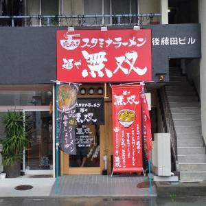 スタミナラーメン麺や無双(無双スタミナラーメン並)700円