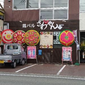 鶏バル さわやん(鶏白湯そば)600円
