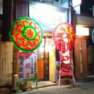 麺屋慶龍(昔懐かしの徳島ラーメン並)600円