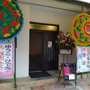 横浜家系らーめん 澤家(とんこつ醤油らーめん)780円