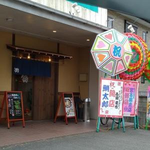 麺 STATION 鯛太郎(鯛醤油そば)850円