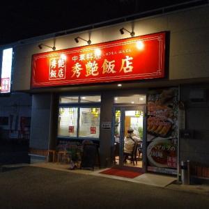 中華料理 秀艶飯店(スペアリブの担々刀削麺)968円