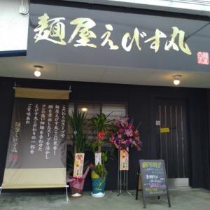 麺屋えびす丸(真鯛そば)680円
