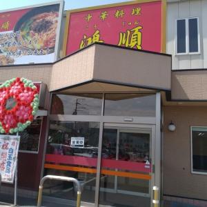 中華料理 鴻順(醤油ラーメン)580円