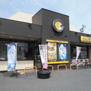 カレーハウス CoCo壱番屋・徳島島田店(カレーうどん)699円