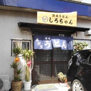 讃岐うどん しろちゃん (ざる)400円