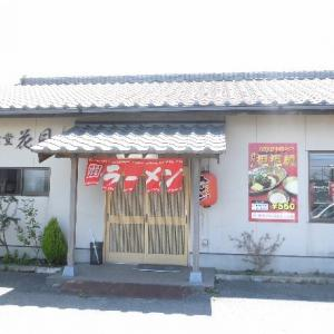 麺屋食堂 花月(汁なし担担麺)550円