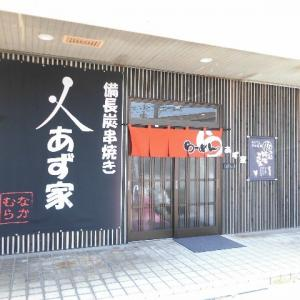 備長炭串焼き あず家(白湯ラーメン(並))650円