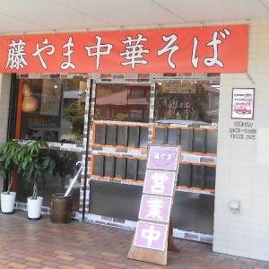 藤やま中華そば(中華そば)600円