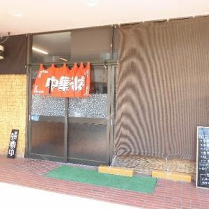 土佐牛(中華そば小)550円