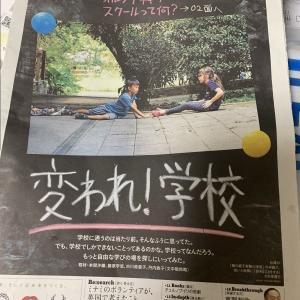 学校についての新聞の特集がありました。