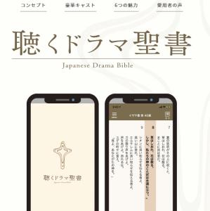 「聴くドラマ聖書」のアプリが11月にリリース。