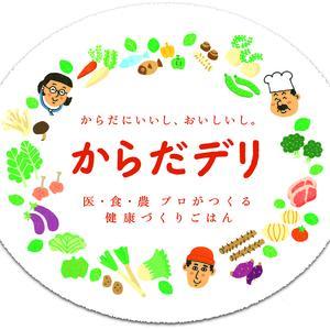 浜松市の健康増進 健康栄養バランス弁当 日替わり弁当 浜松地元で調理お届け 健康な身体づくり 浜松コロッケ