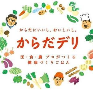 浜松市内 一般のお弁当給食 栄養バランス弁当 「からだデリ」 どちらも好評発売中