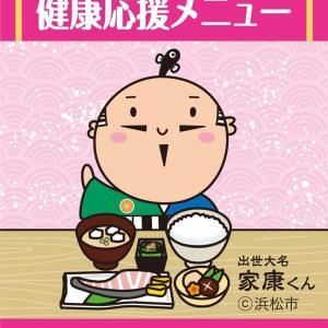 令和3年1月15日(金)健康栄養バランス弁当「からだデリ」情報です
