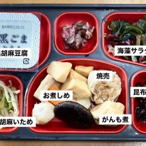 しっかり食べるお弁当はこちら 令和3年6月15日(火)