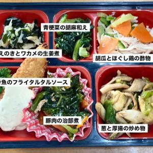 健康の為のお弁当「からだデリ」令和3年6月24日(木)