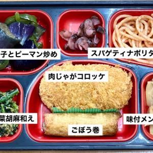 令和3年9月21日(火) 日替わり一般弁当 しっかり系のお弁当