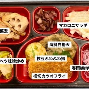 令和3年9月27日(月)しっかり食べる一般弁当