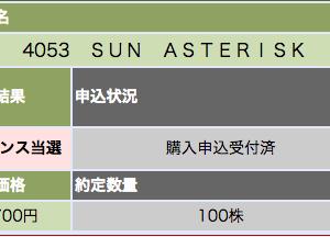 Sun Asterisk 当選しました(株・IPO)