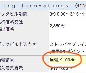 当選!!!Sharing Innovations!(IPO)