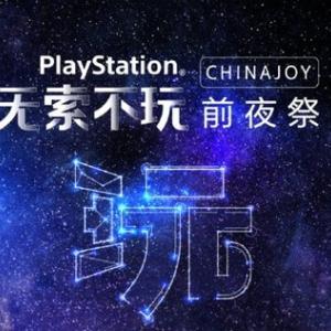 SIE上海、『Chinajoy 2019』の前夜祭としてプレスカンファレンスを実施!『Lost Soul Aside ロストソウルアサイド』の新情報も?