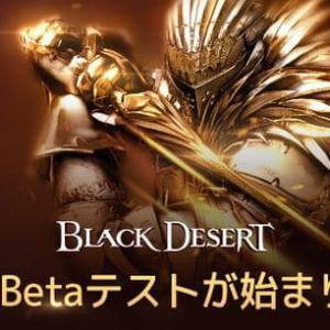 MMORPG『黒い砂漠 (Black Desert)』PS4版のベータテストを8月9日より実施!PSプラス未加入者も参加可能