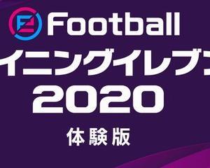 ウイイレ PS4『eFootball ウイニングイレブン 2020』の体験版配信開始!オンライン対戦やエディットも可能