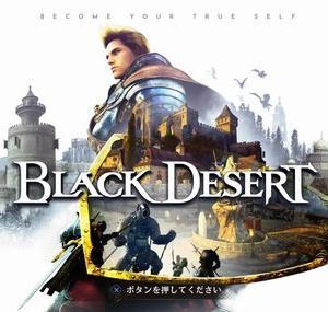 PS4 MMORPG『Black Desert (黒い砂漠)』 ベータテスト用クライアントデータの配信開始、データ容量は約37GB