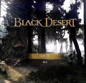 PS4 MMORPG『Black Desert (黒い砂漠)』 ベータテスト開始!○X決定ボタンの変更やサーバー分けの話など