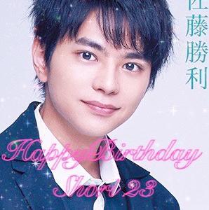 HAPPY BIRTHDAY ♡ 佐藤勝利たん 23歳 ♡ お誕生日おめでとうございます♡♡♡