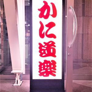 HAPPY BIRTHDAY 神戸旅行① ♡ かに道楽でディナー♡♡♡