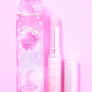 パラドゥ ♡ サクラヴェールリップ限定色 ♡ 桜祈願済み ♡ しあわせ重なる濃い桜色♡♡♡