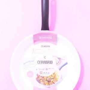 KYOCERA ♡ CERABLADE ♡ ピンクのフライパン♡♡♡
