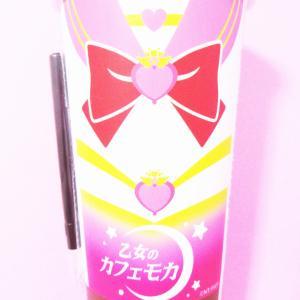 劇場版 美少女戦士セーラームーン Eternal ♡ 乙女のカフェモカ♡♡♡