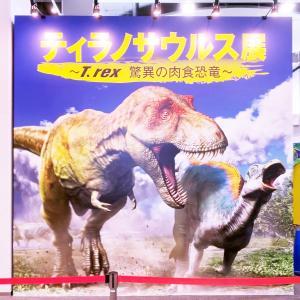 ティラノサウルス展 ♡ 大阪南港ATCホール♡♡♡