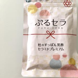 「ぷるセラ」杜のすっぽん黒酢セラミドプレミアム
